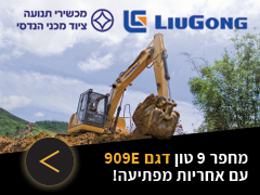 Machine - Heavy machinery index in Israel